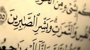 بررسی دو واژه شکر و صبر در قرآن کریم