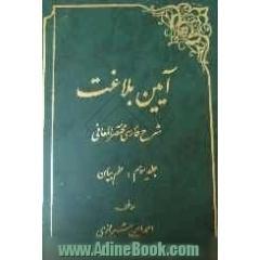 بیان در ادبیات فارسی