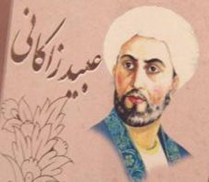 عبید زاکانی/ سعدی/ قصیده سرایی/ مدح/ پند و اندرز مضمون قصاید سعدی و عبید زاکانی