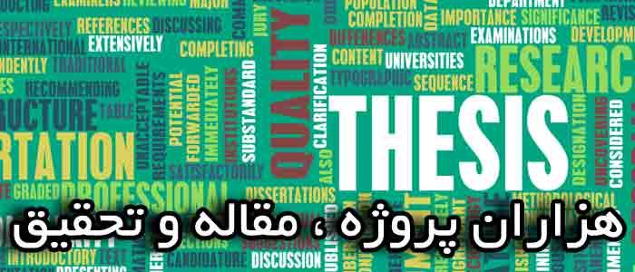 پروژه ، مقاله ، تحقیق