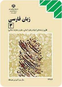 کتاب کار زبان فارسی دبیرستان
