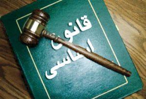 قانون اساسی در زمان مشروطیت و بعد از انقلاب