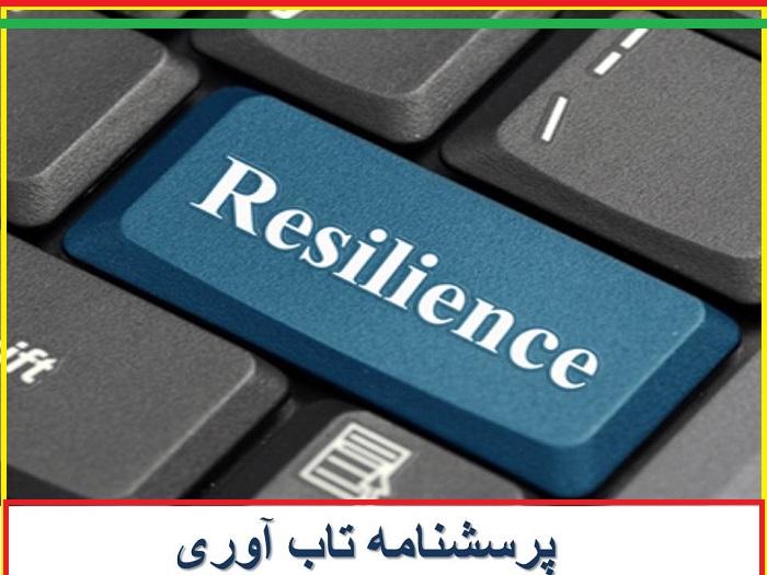 بررسی رابطه هوش معنوی و تاب آوری در کیفیت زندگی کاری میان کارکنان دانشگاه آزاد اسلامی واحد یزد