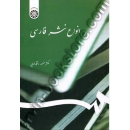 تطور متون نثر فارسی