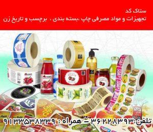 تجهیزات و مواد مصرفی چاپ در یزد