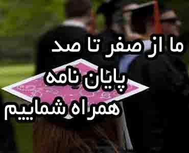 انجام پایان نامه دانشگاهی در یزد