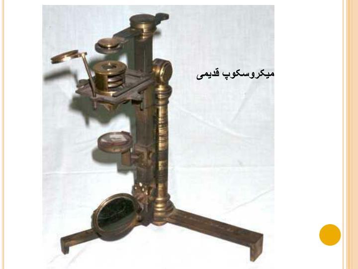 مقایسه میکروسکوپ های قدیمی و امروزی