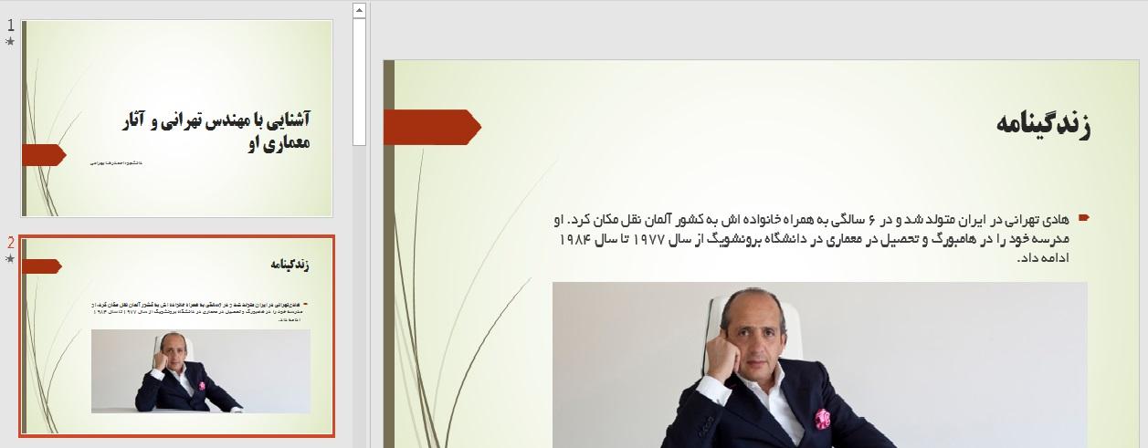 معرفی معمار هادی تهرانی آثار پاورپوینت