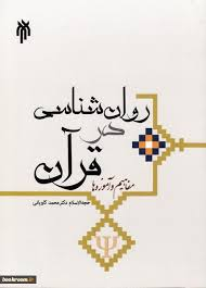 نمونه سوال آموزه های روانشناسی در قرآن نیمسال اول 95-96