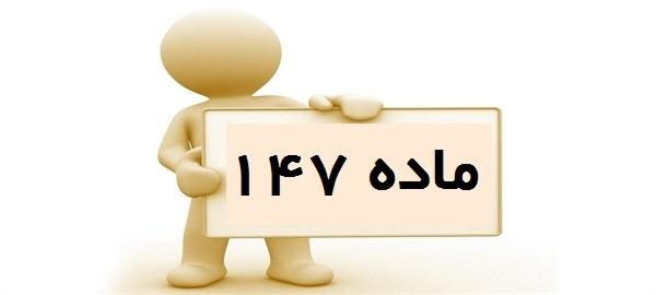 مشاوره اخذ سند ماده 147 در استان یزد
