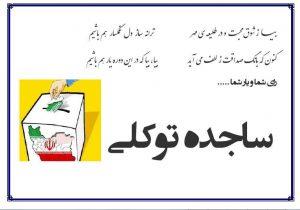 تبلیغات آماده انتخابات شورای دانش آموزی